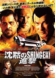 沈黙のSHINGEKI-進撃