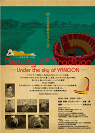 Beauty of Tradition-ミャンマー民族音楽への旅-