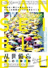 乱世備忘 僕たちの雨傘革命