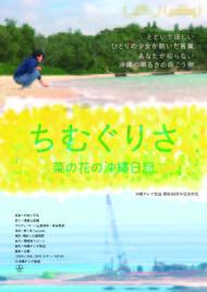 ちむぐりさ 菜の花の沖縄日記